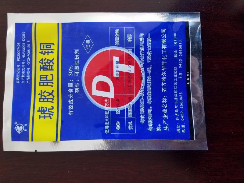 琥胶肥酸铜